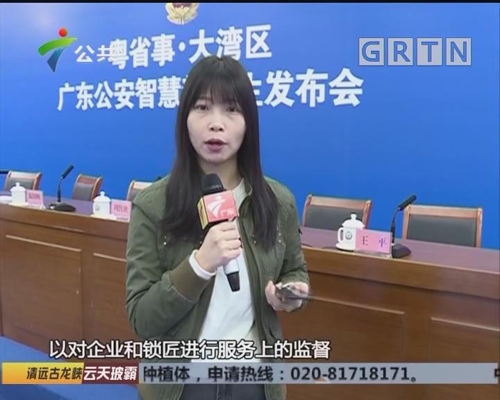 广东警方再推35项服务大湾区新举措