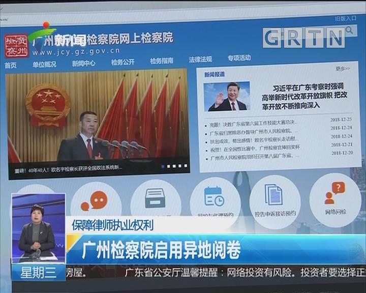 保障律师执业权利:广州检察院启用异地阅卷
