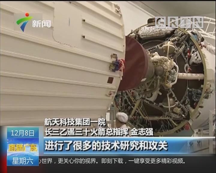 """多项技术确保""""嫦娥四号""""准时奔月:抓住窗口期 一年仅一次"""