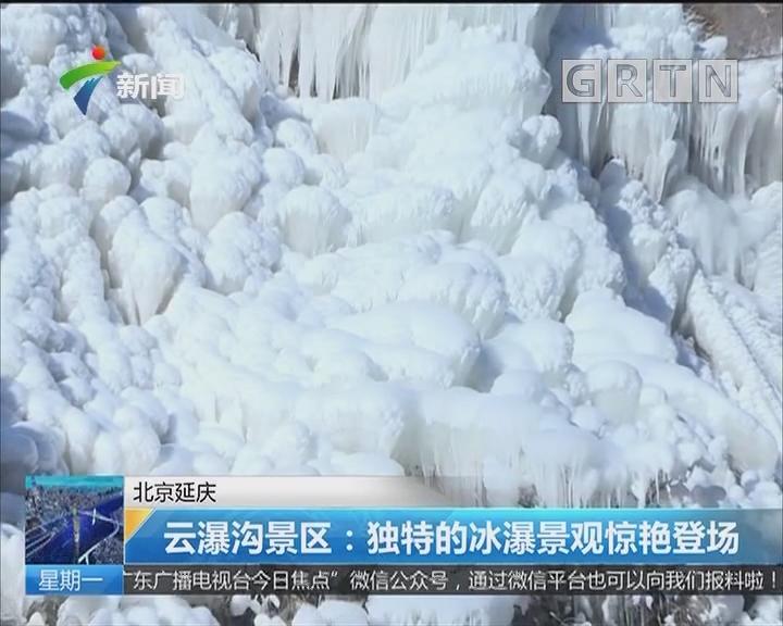 北京延庆 云瀑沟景区:独特的冰瀑景观惊艳登场