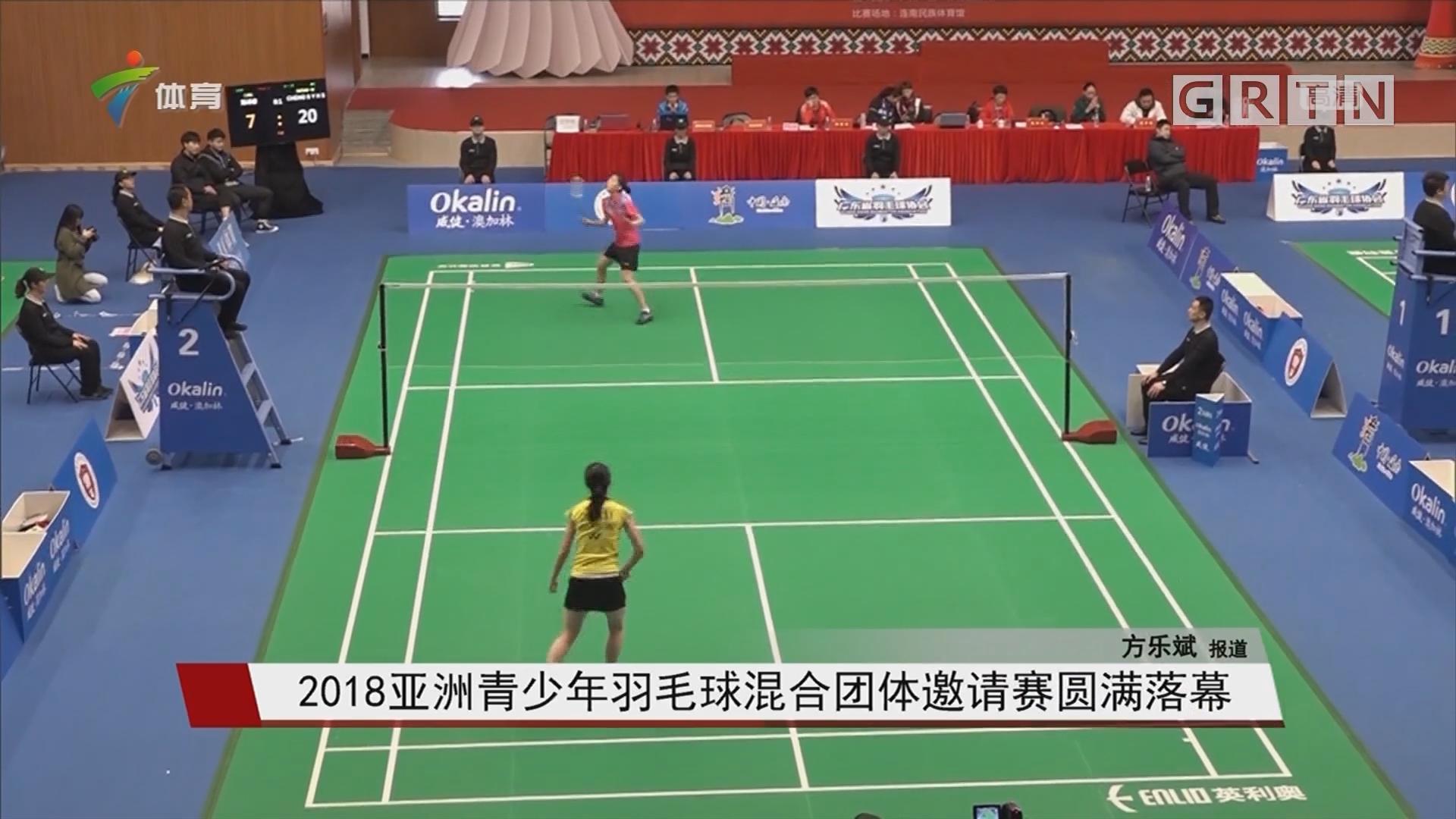 2018亚洲青少年羽毛球混合团体邀请赛圆满落幕