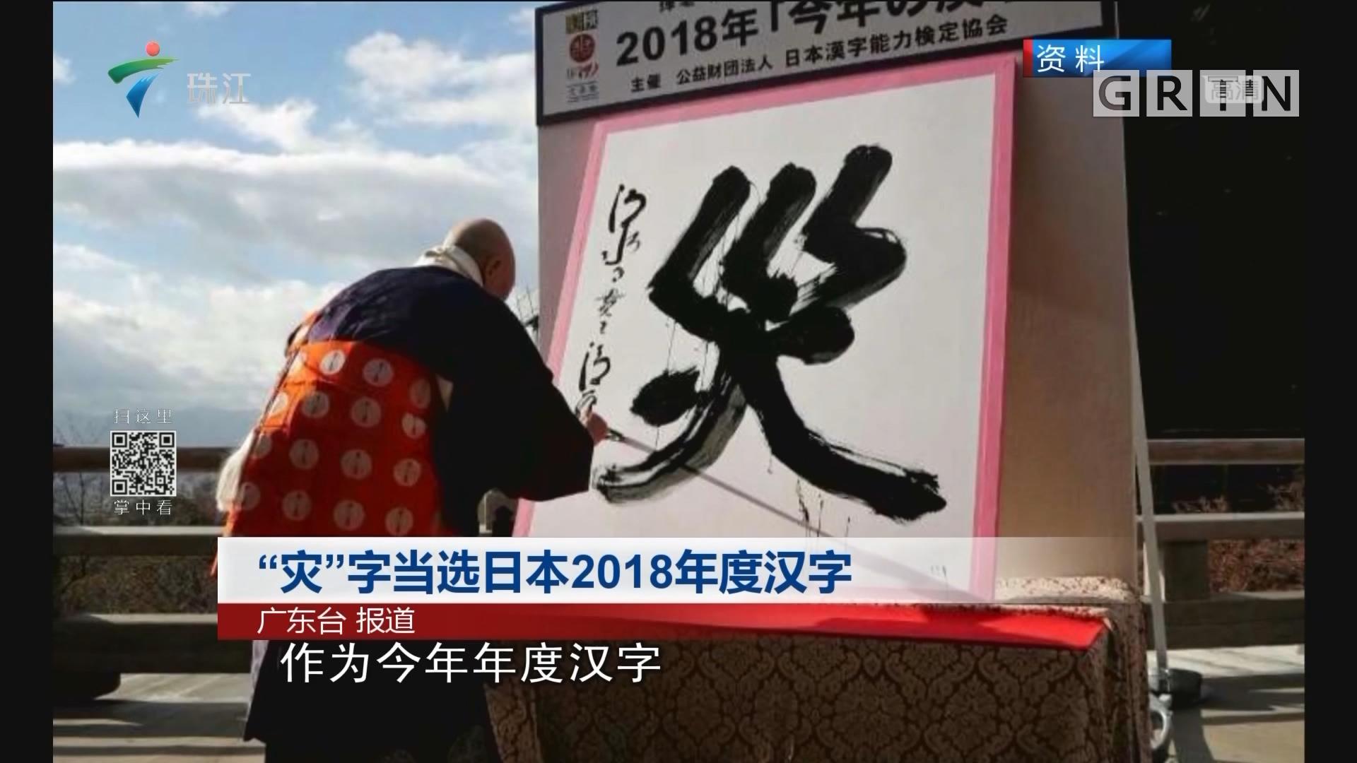 """""""灾""""字当选日本2018年度汉字"""
