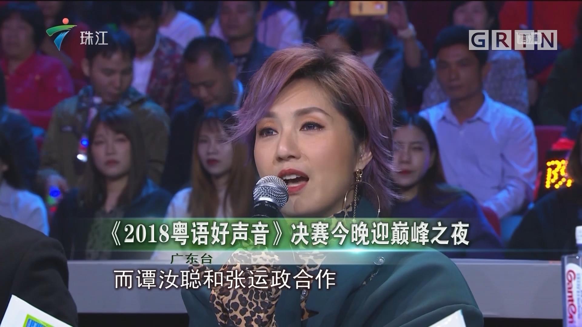 《2018粤语好声音》决赛今晚迎巅峰之夜