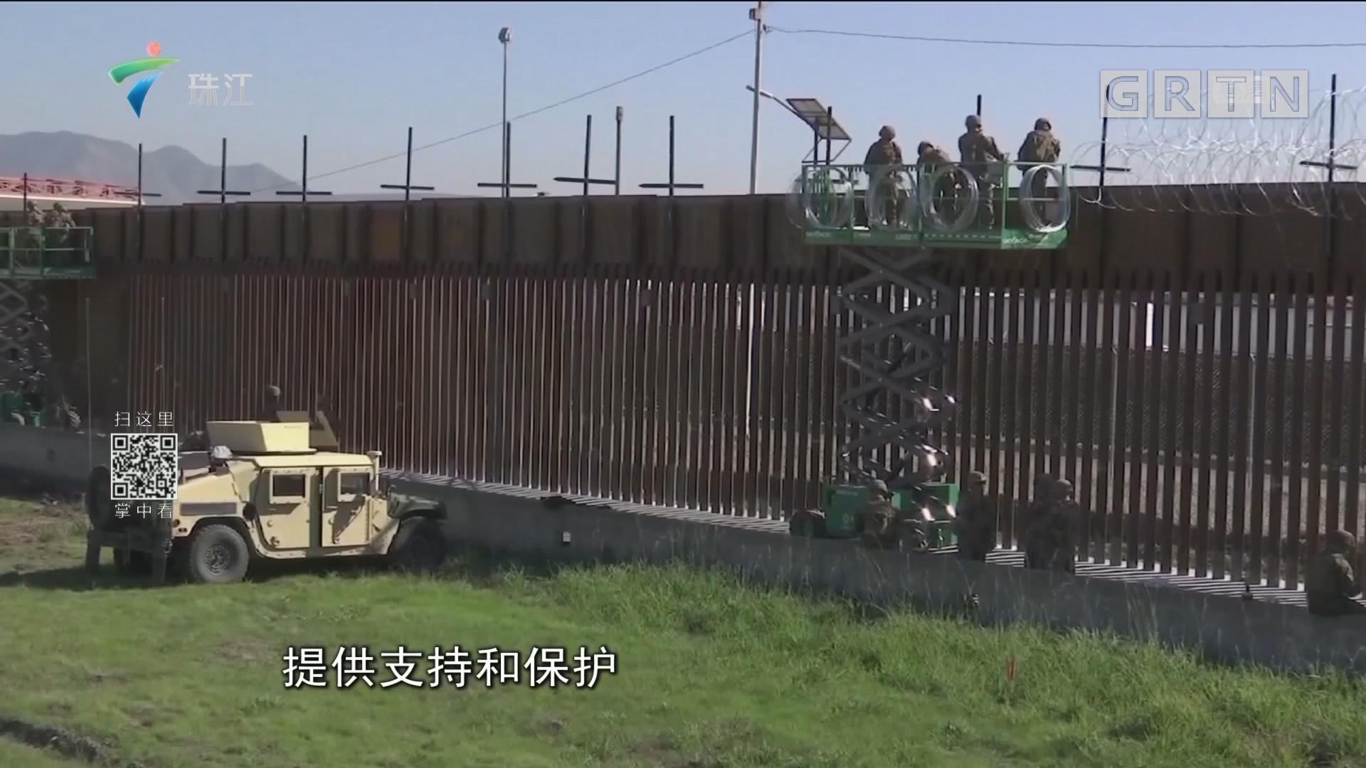美国土安全部寻求延长美墨边境驻扎时间