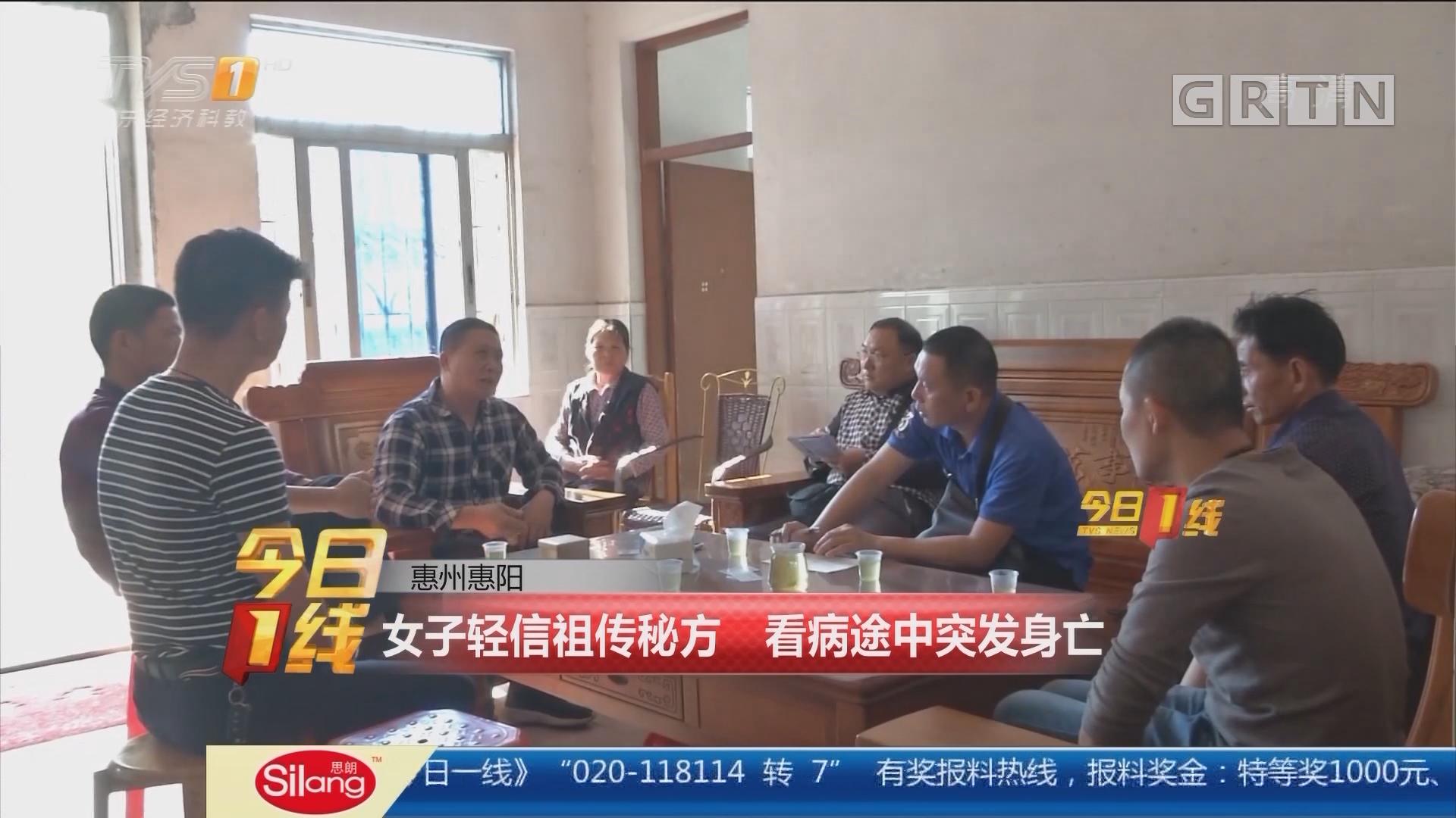 惠州惠阳:女子轻信祖传秘方 看病途中突发身亡