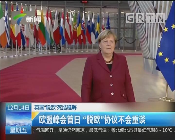 """英国""""脱欧""""死结难解:欧盟峰会首日 """"脱欧""""协议不会重谈"""