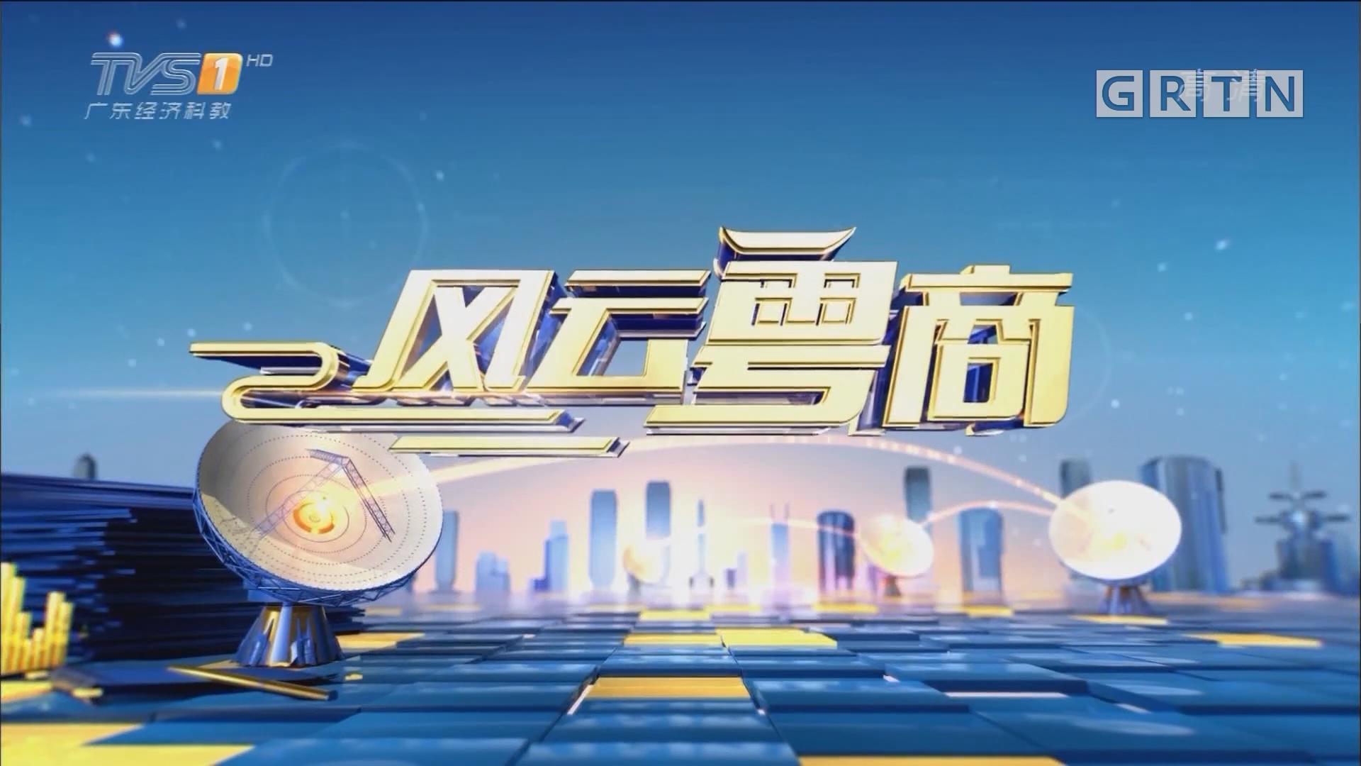 """[2018-12-08]风云粤商:广东""""民营经济十条""""特别节目"""