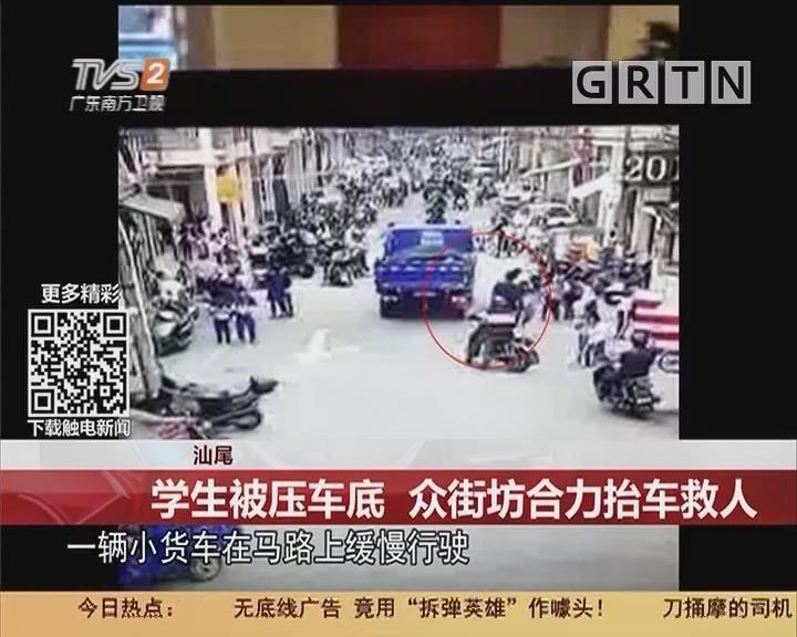 汕尾:学生被压车底 众街坊合力抬车救人