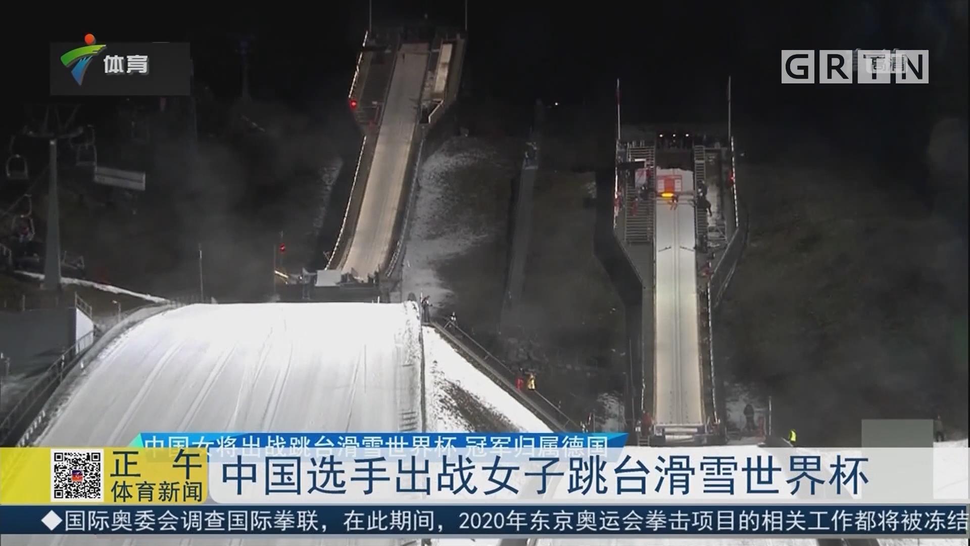 中国选手出战女子跳台滑雪世界杯