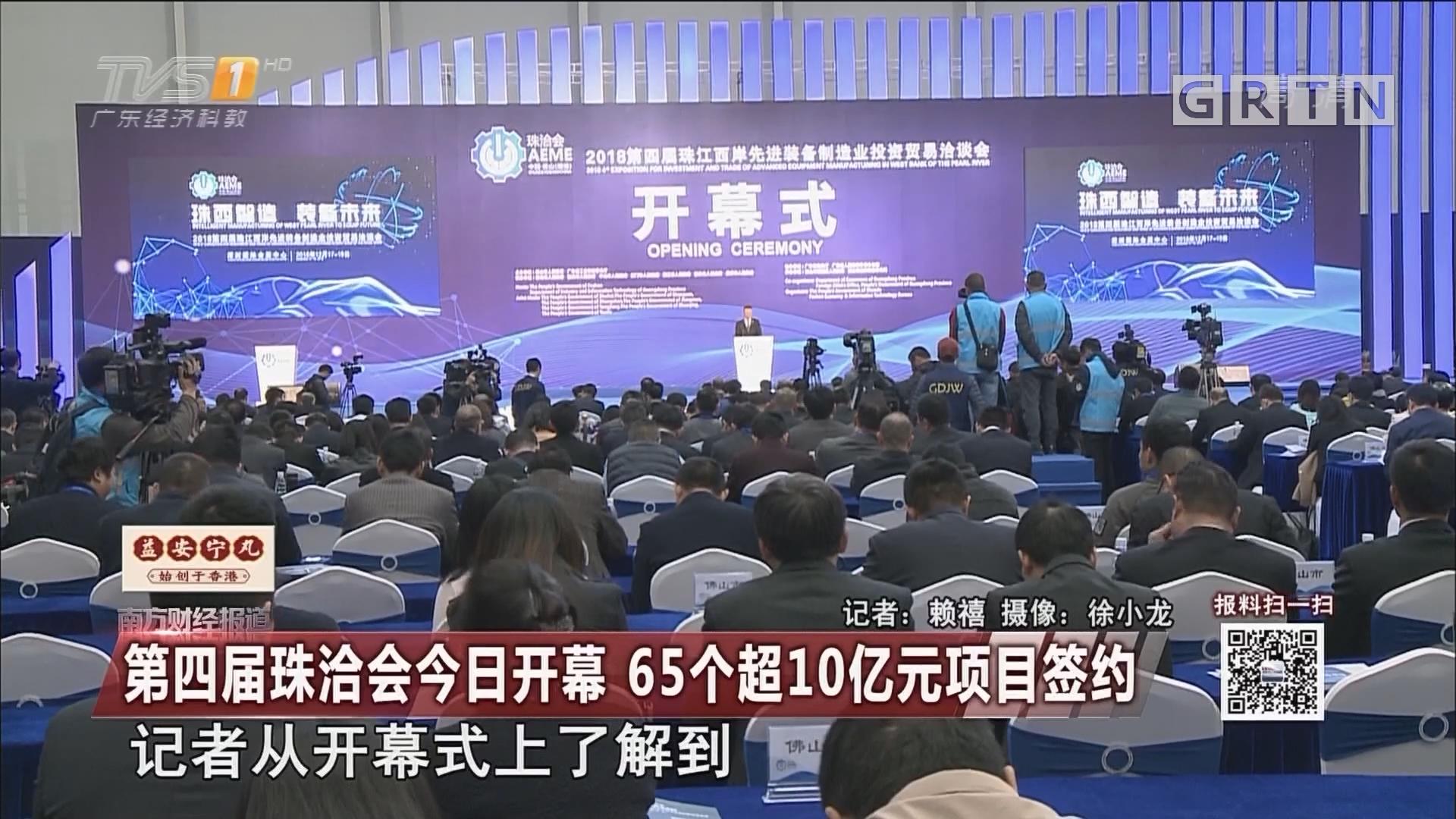 第四届珠洽会今日开幕 65个超10亿元项目签约