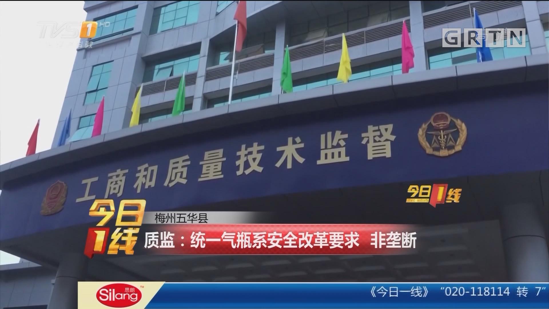 梅州五华县 质监:统一气瓶系安全改革要求 非垄断