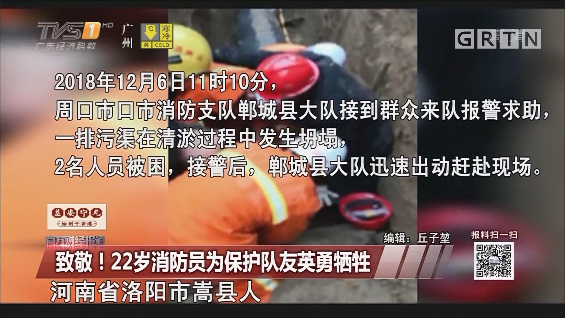 致敬!22岁消防员为保护队友英勇牺牲