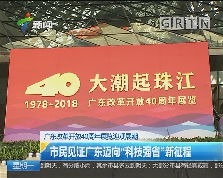 """广东改革开放40周年展览迎观展潮:市民见证广东迈向""""科技强省""""新征程"""
