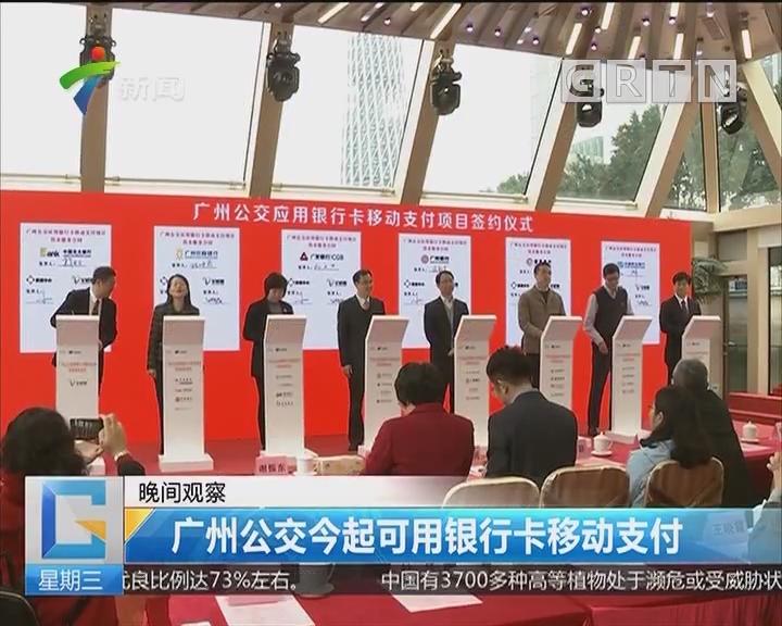 广州公交今起可用银行卡移动支付