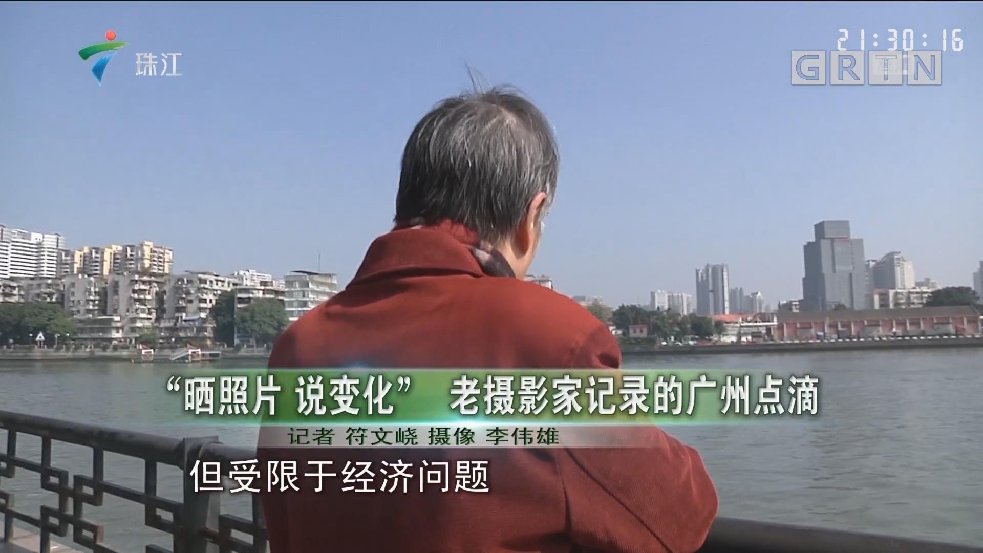 """""""晒照片 说变化"""" 老摄影家记录的广州点滴"""