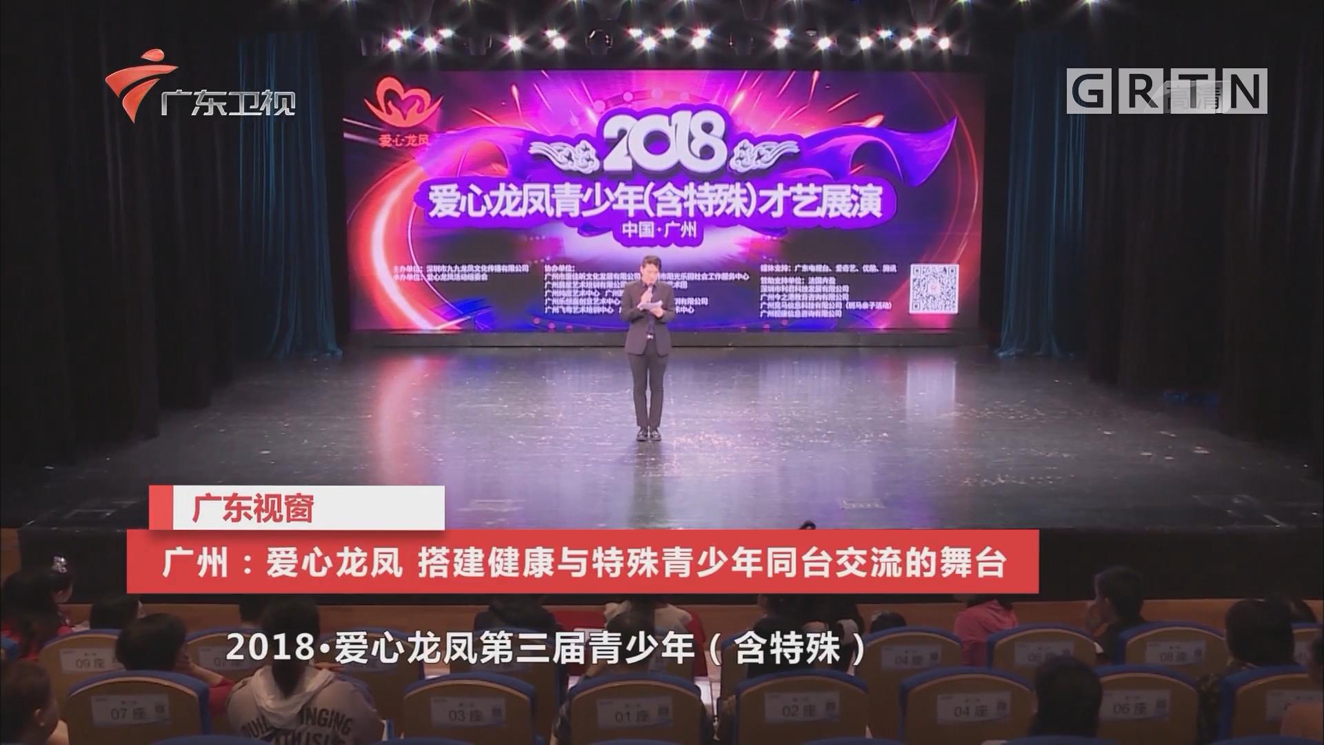 广州:爱心龙凤 搭建健康与特殊青少年同台交流的舞台