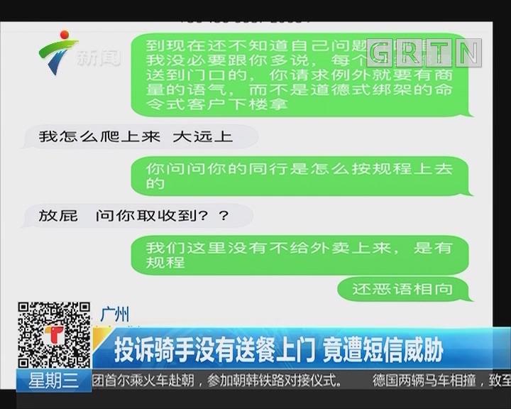 广州:投诉骑手没有送餐上门 竟遭短信威胁