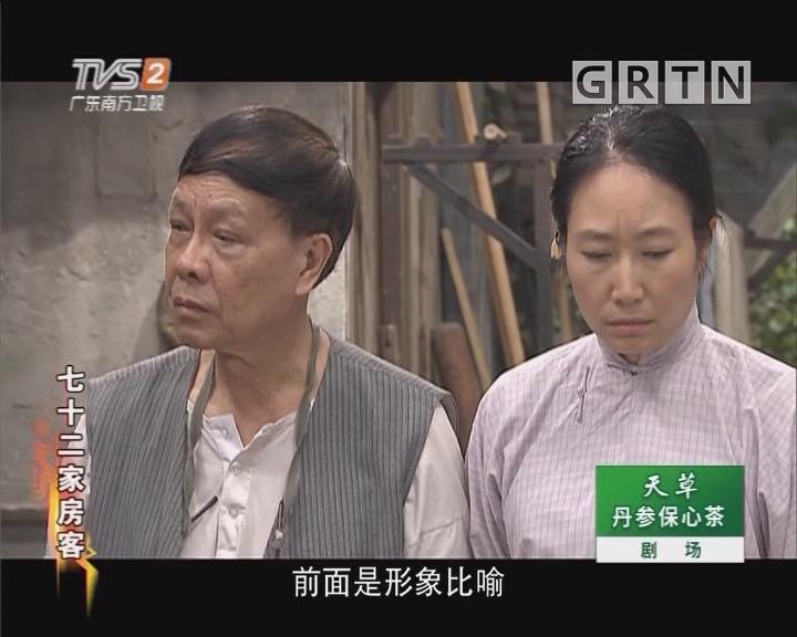 [2018-12-08]七十二家房客:戏说歇后语