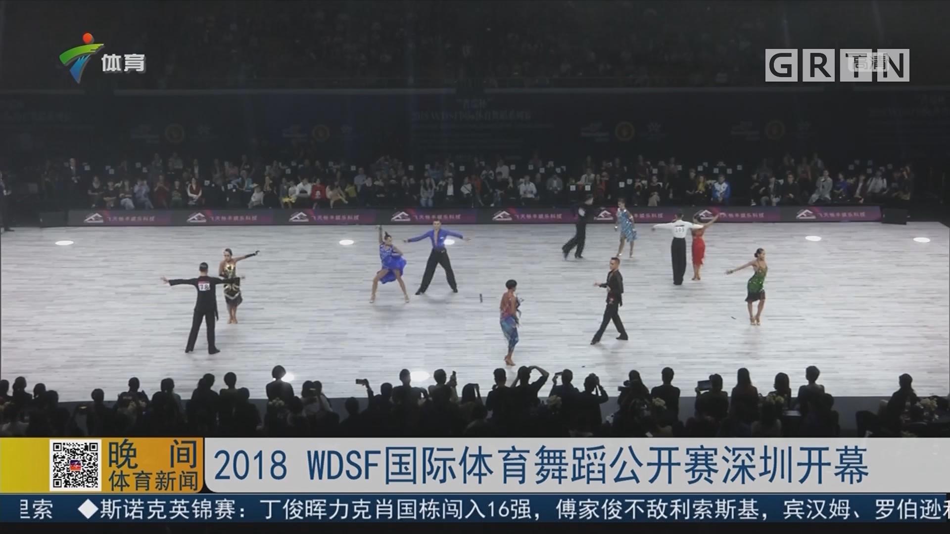 2018 WDSF国际体育舞蹈公开赛深圳开幕