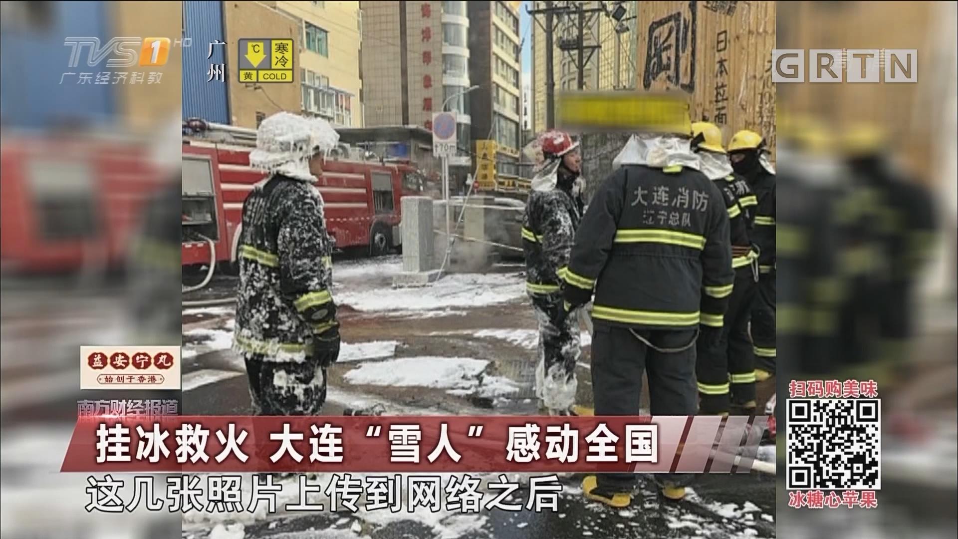 """挂冰救火 大连""""雪人""""感动全国"""