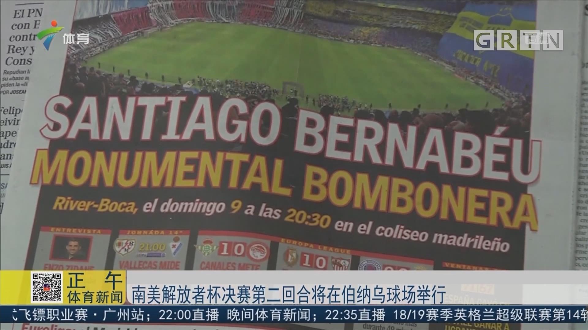 南美解放者杯决赛第二回合将在伯纳乌球场举行
