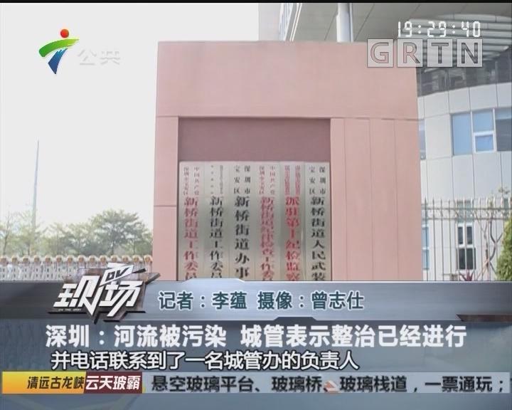深圳:河流被污染 城管表示整治已经进行