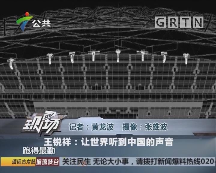 王锐祥:让世界听到中国的声音