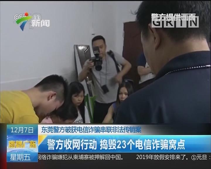 东莞警方破获电信诈骗串联非法传销案:警方收网行动 捣毁23个电信诈骗窝点