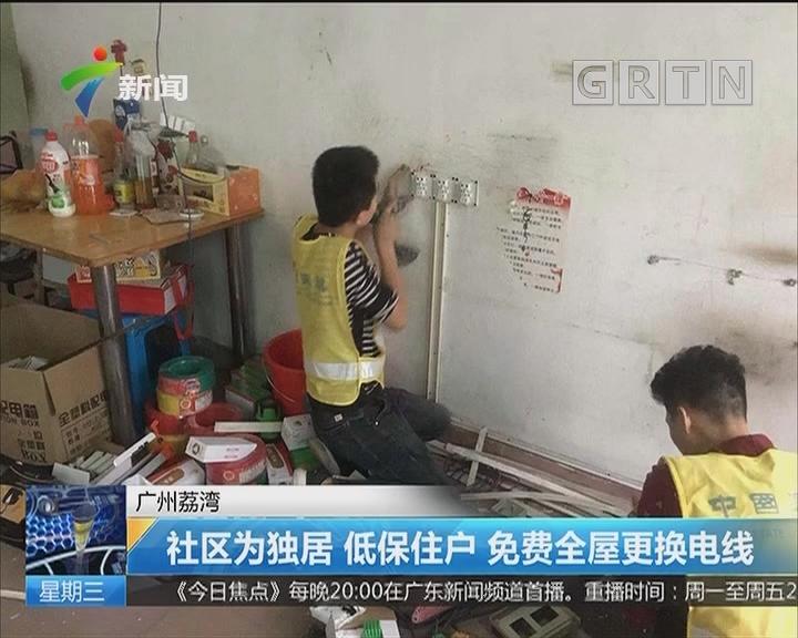 广州荔湾:社区为独居 低保住户 免费全屋更换电线