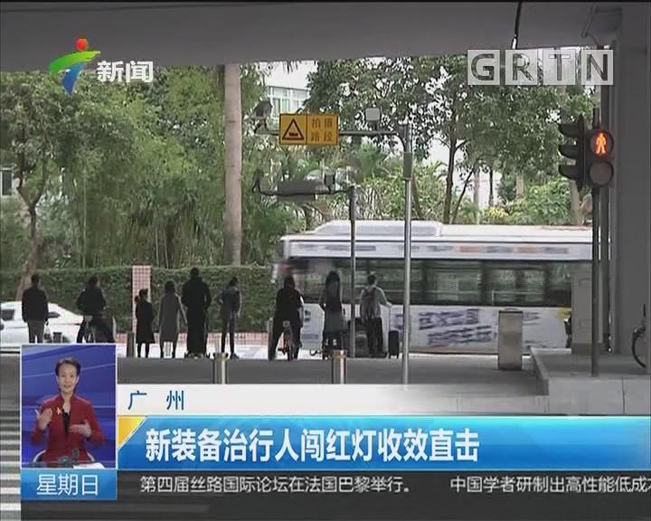 广州:新装备治行人闯红灯收效直击