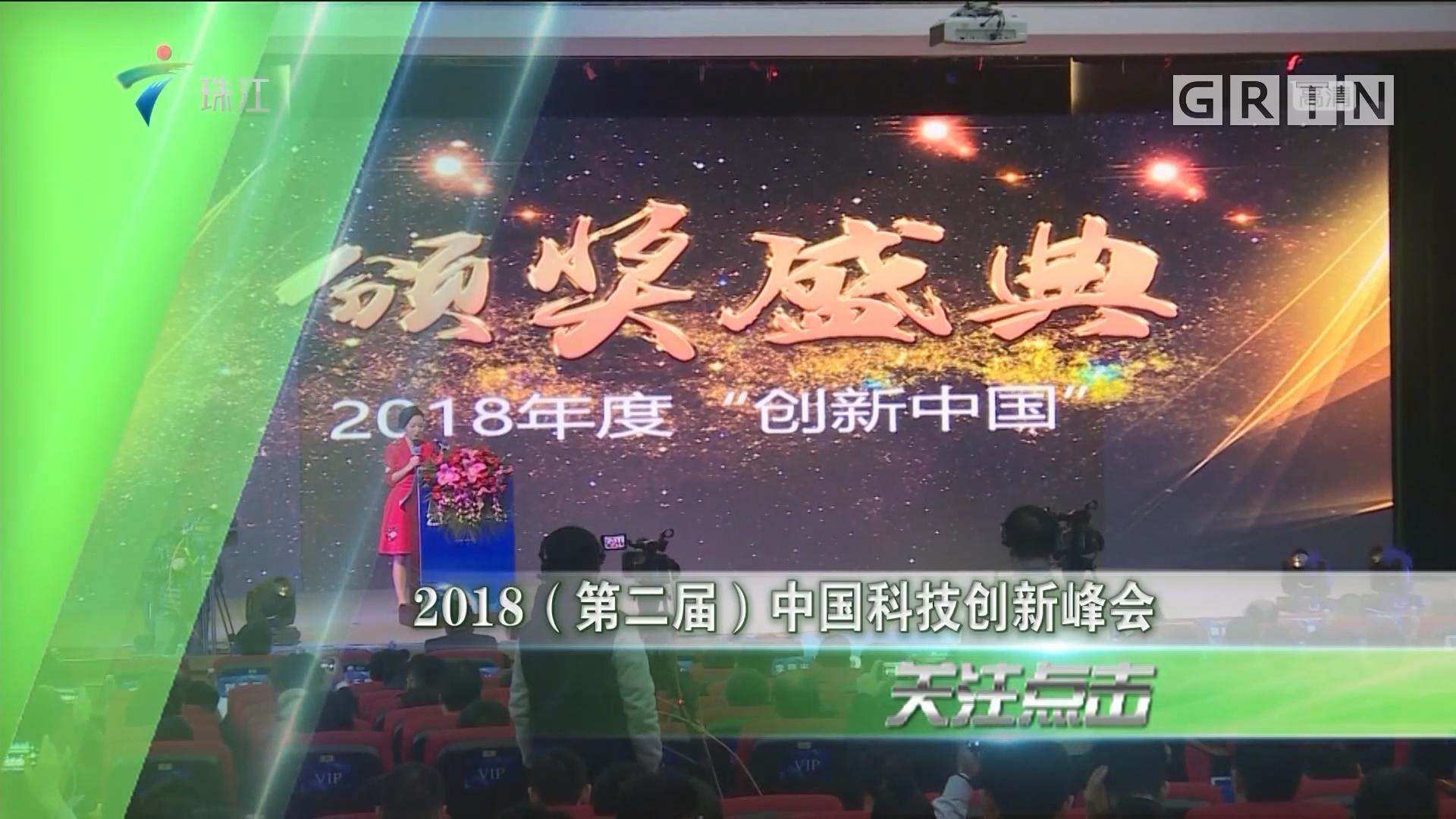 2018(第二届)中国科技创新峰会
