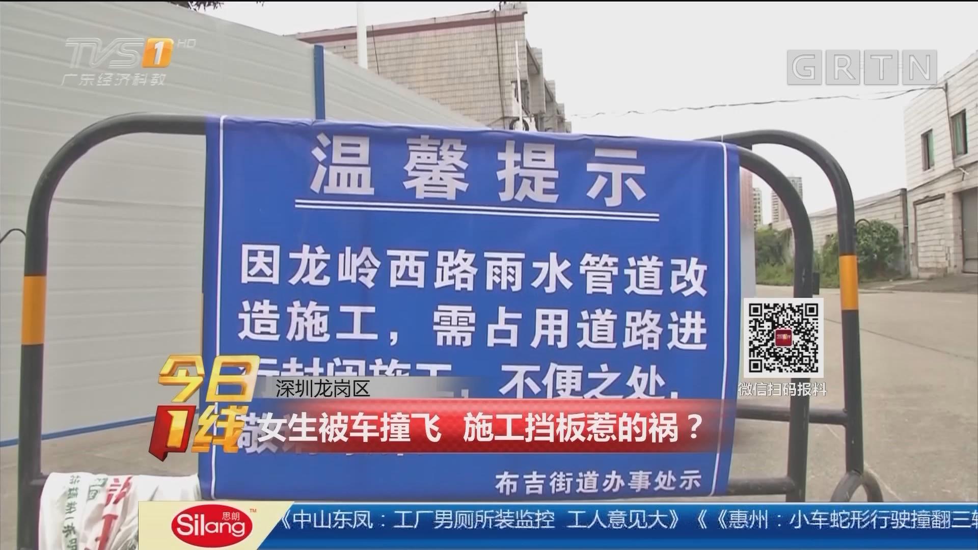 深圳龙岗区:女生被车撞飞 施工挡板惹的祸?