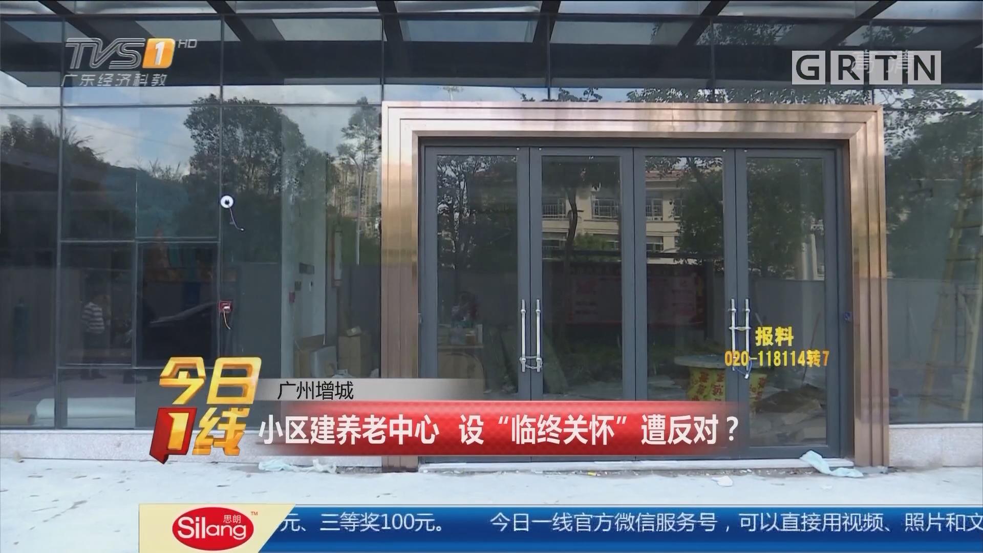 """广州增城:小区建养老中心 设""""临终关怀""""遭反对?"""