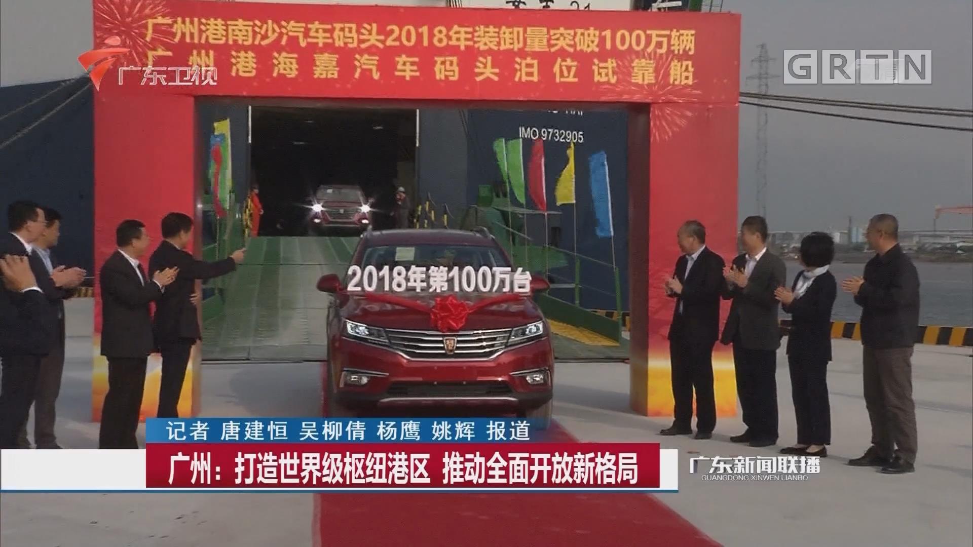 广州:打造世界级枢纽港区 推动全面开放新格局
