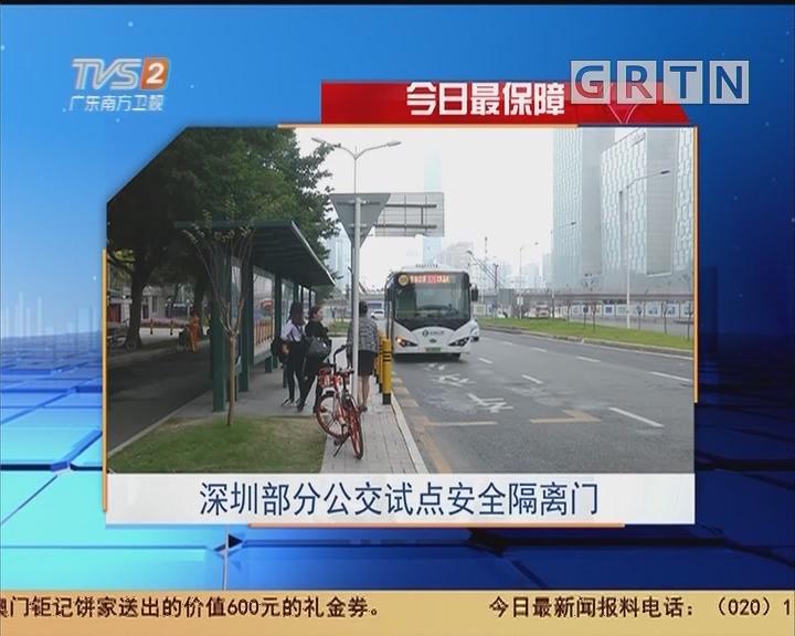 今日最保障:深圳部分公交试点安全隔离门