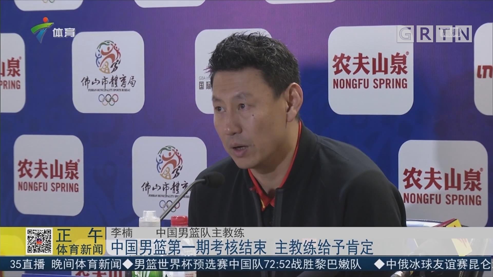 中国男篮第一期考核结束 主教练给予肯定