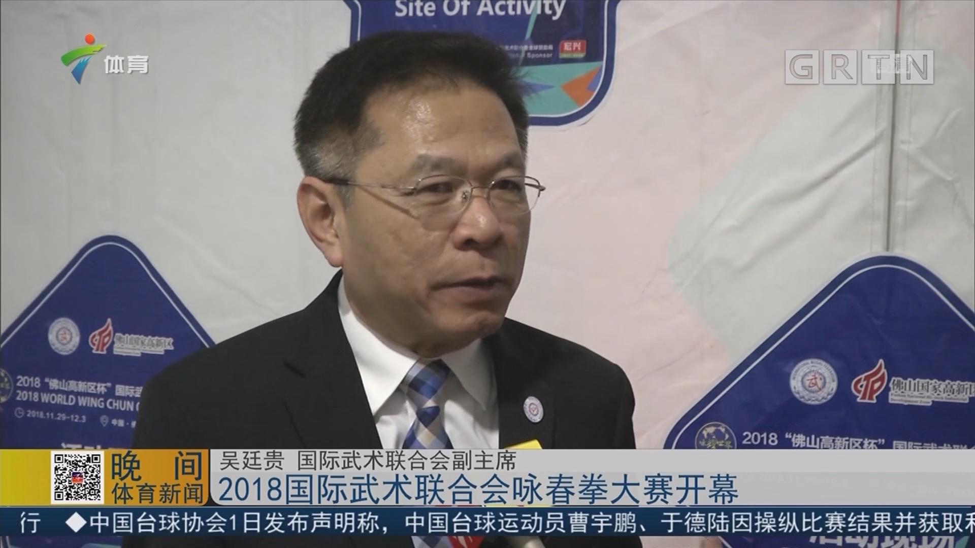 2018国际武术联合会咏春拳大赛开幕