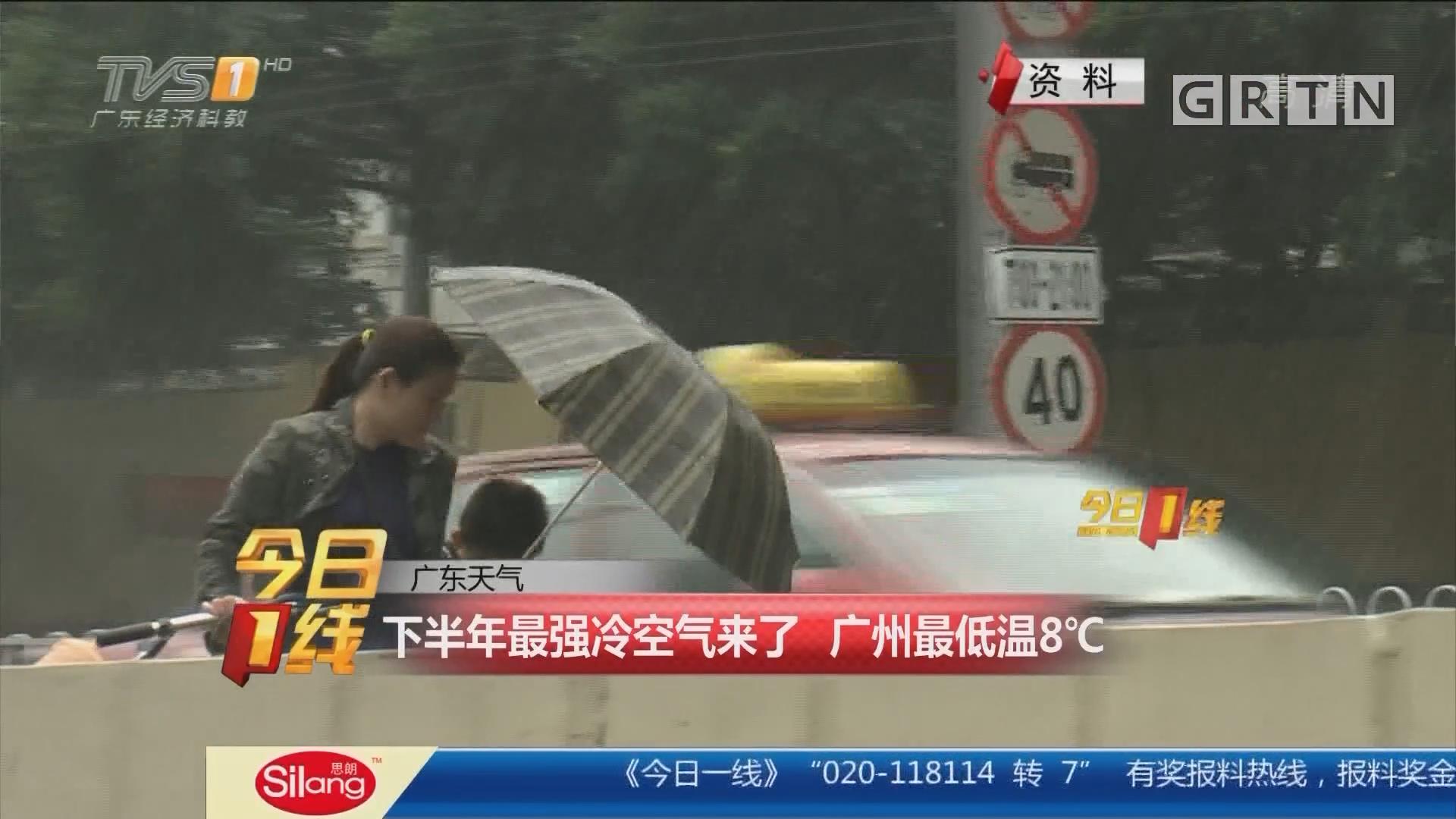 广东天气:下半年最强冷空气来了 广州最低温8℃