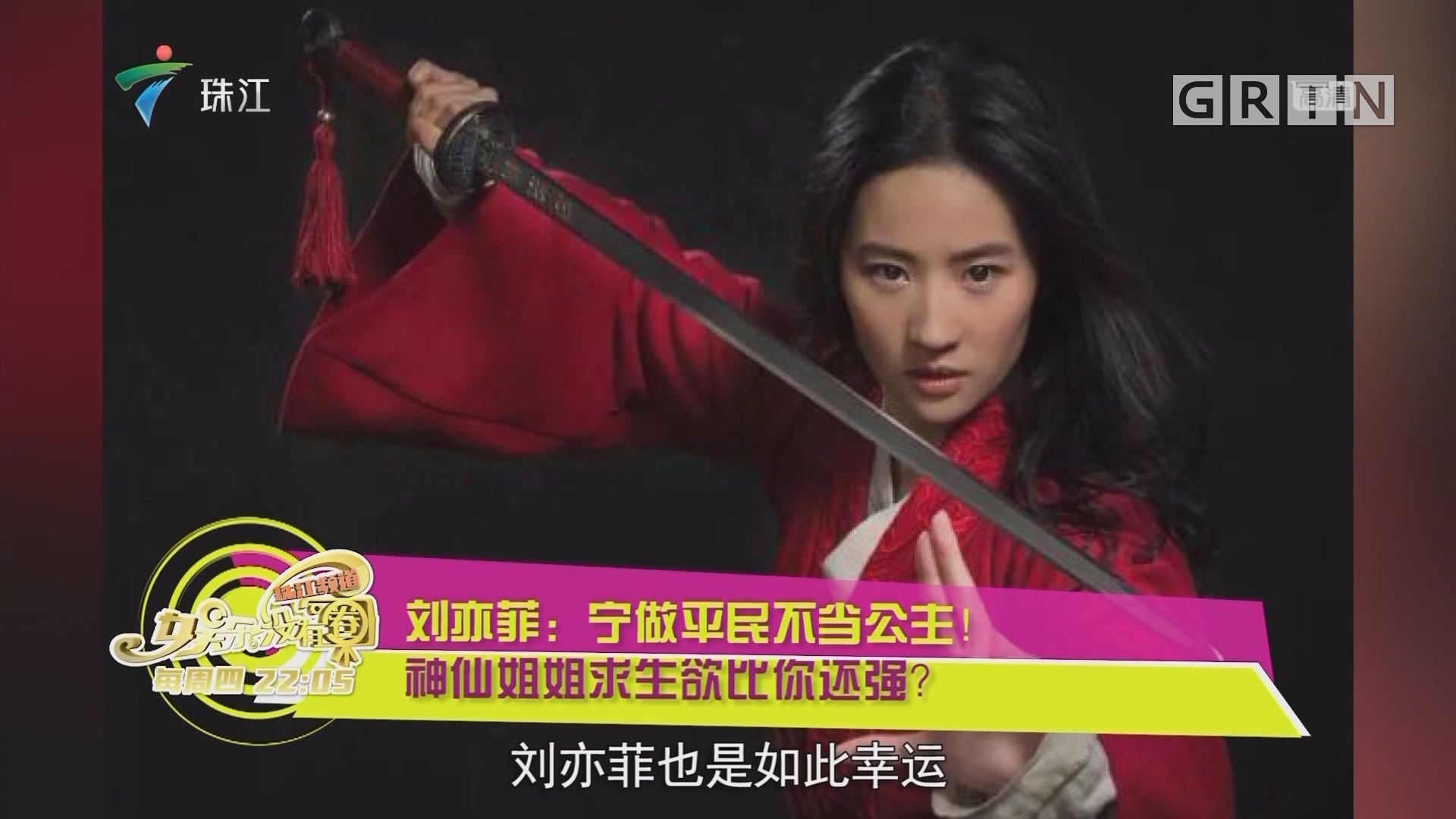 刘亦菲:宁做平民不当公主! 神仙姐姐求生欲比你还强?