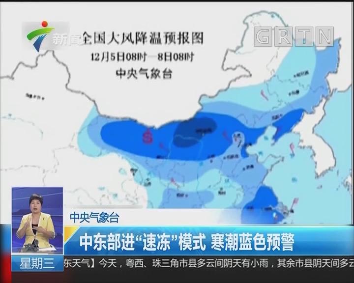 """中央气象台:中东部进""""速冻""""模式 寒潮蓝色预警"""
