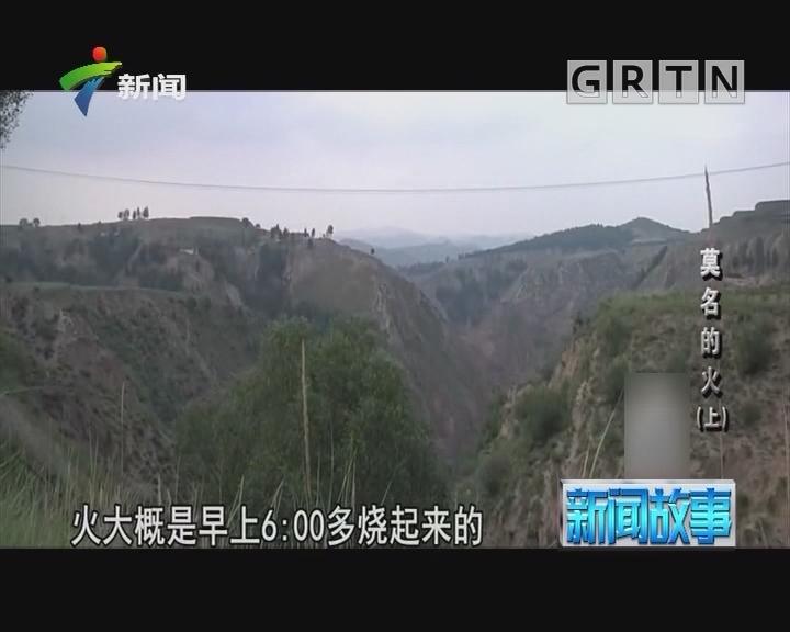[2018-12-21]新闻故事:莫名的火(上)