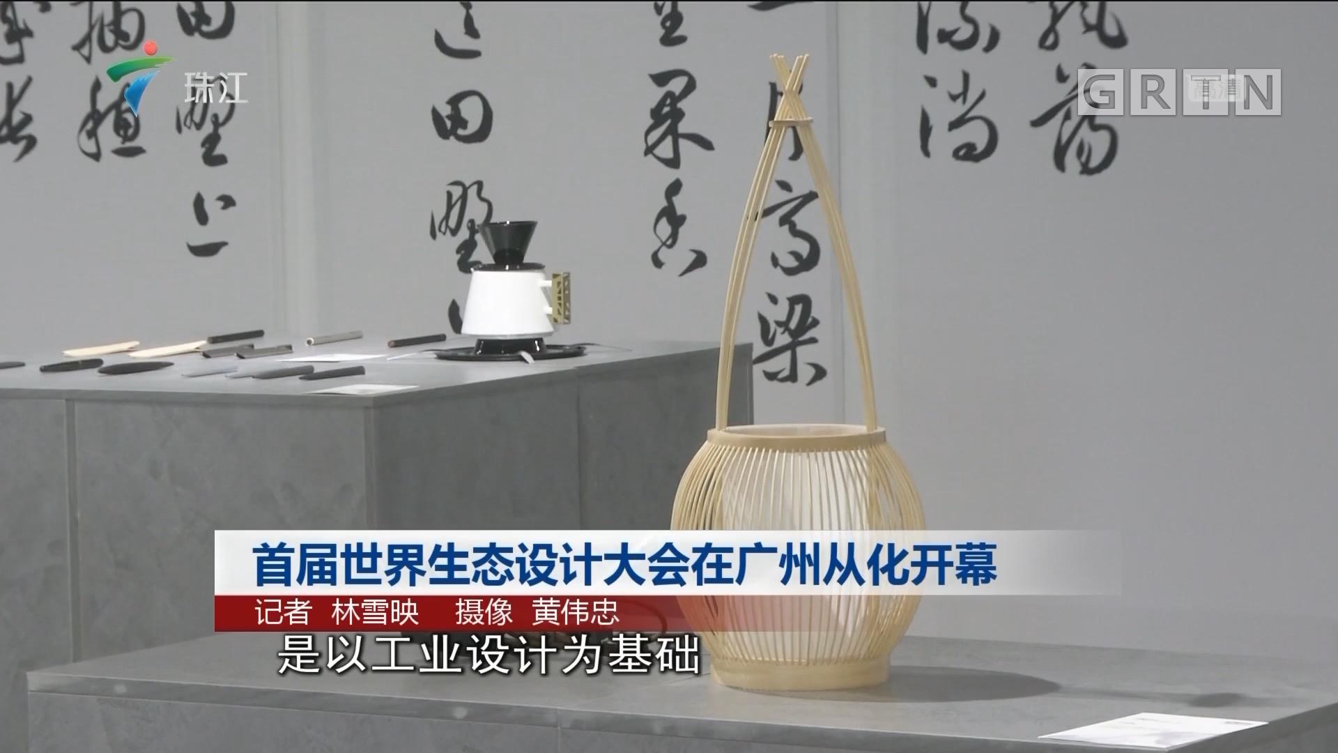 首届世界生态设计大会在广州从化开幕