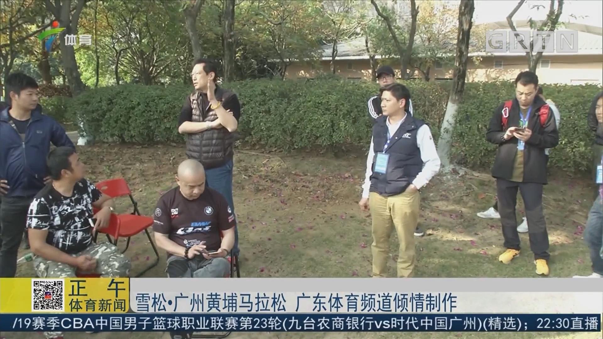雪松·广州黄埔马拉松 广东体育频道倾情制作