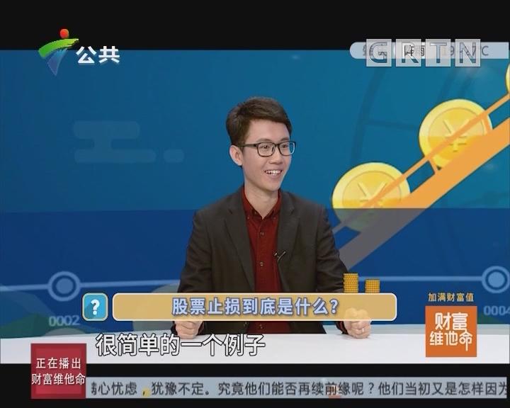[2018-12-02]财富维他命:股票止损到底是什么?