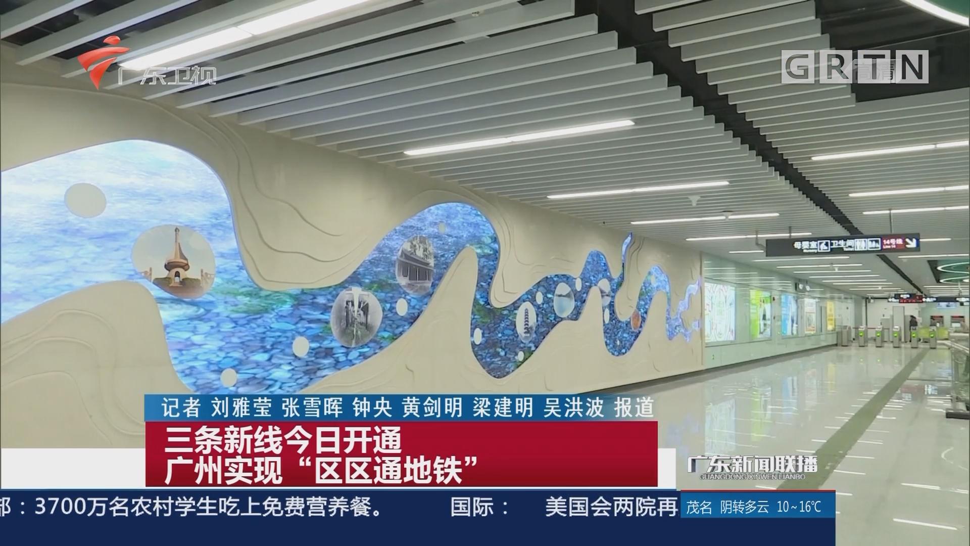 """三条新线今日开通 广州实现""""区区通地铁"""""""