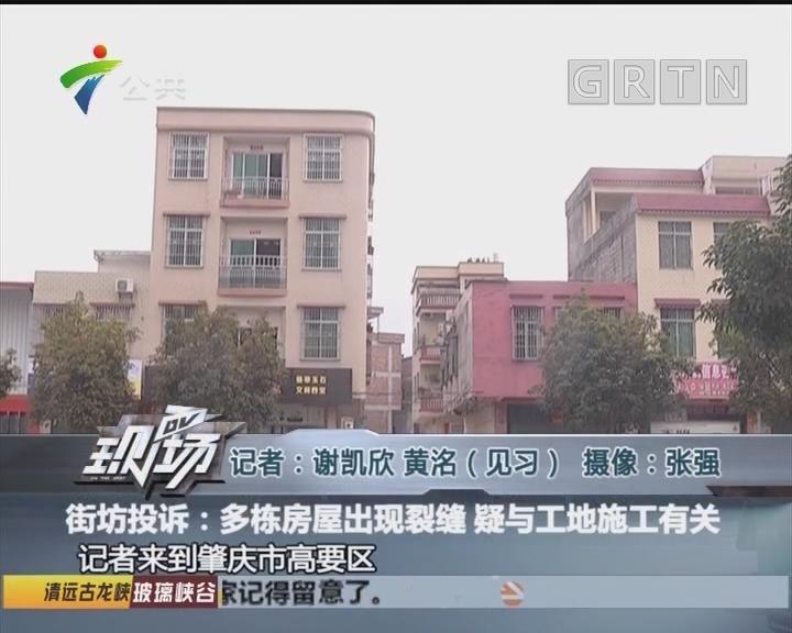 街坊投诉:多栋房屋出现裂缝 疑与工地施工有关