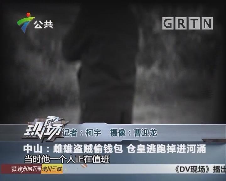 中山:雌雄盗贼偷钱包 仓皇逃跑掉进河涌