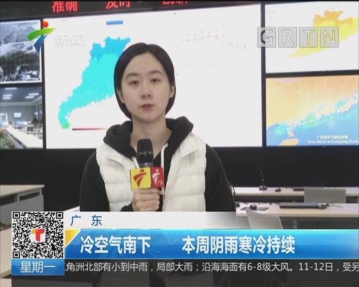 广东:冷空气南下 本周阴雨寒冷持续
