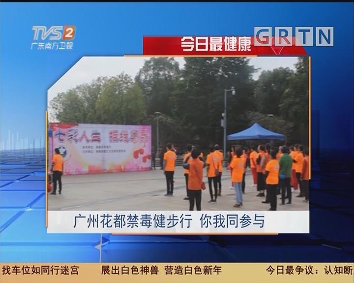 今日最健康:广州花都禁毒健步行 你我同参与