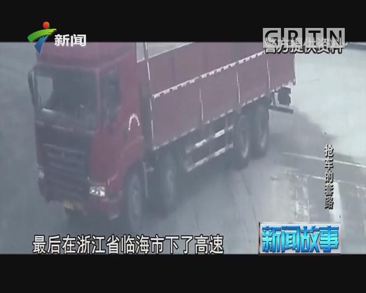 [2018-12-27]新闻故事:抢车的套路
